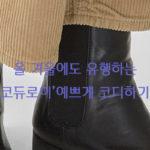 """今年の冬も流行る""""コーデュロイ""""で韓国らしいおしゃれコーディネート!"""