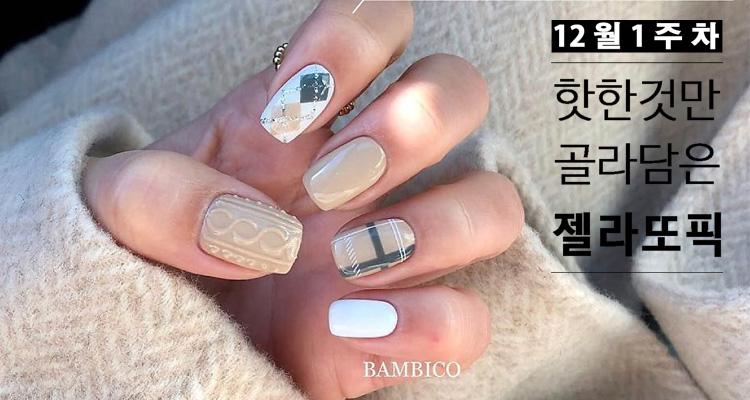 いま韓国のネイルサイトで人気・流行りの冬ネイルのみを集めて