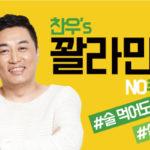 ダイエット効果あり?韓国で人気のカラマンシーソジュ(焼酎)とは?