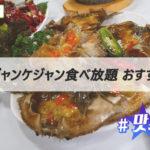 食べ放題なのに安い!韓国ソウルでカンジャンケジャン食べるならココ!