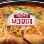 東大門から明洞・シンサまで!韓国で有名なプデチゲのお店7選