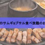 安い!韓国ソウルにある焼肉(サムギョプサル)食べ放題のお店7選!