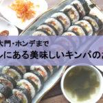 明洞から東大門・ホンデまで!ソウルにあるキンパの美味しい店6選!