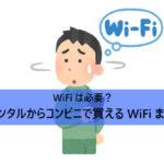 韓国旅行にwifiは必要?レンタルからコンビニで買えるwifiまでご紹介!