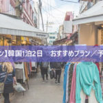【買い物メイン】韓国旅行1泊2日のおすすめプラン・予算・持ち物まで!