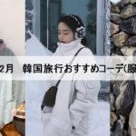 【冬 12‐2月】気温は?実際のコーデを見て韓国旅行の服装を決めよう!