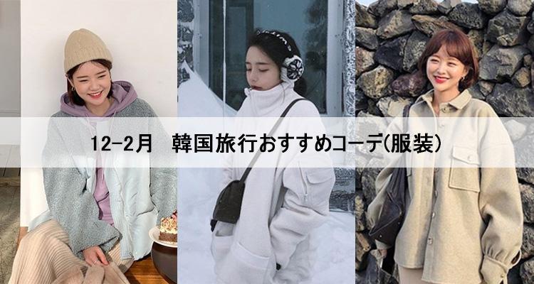 冬 122月気温は実際のコーデを見て韓国旅行の服装を決め