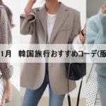 【秋 9‐11月】気温は?実際のコーデを見て韓国旅行の服装を決めよう!