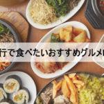 韓国旅行に行ったら必ず食べておきたいグルメ(食べ物)BEST10!