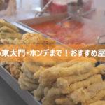 韓国旅行といえば屋台!東大門から明洞までb級グルメを食べ尽くす!