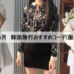 【春 3‐5月】気温は?実際のコーデを見て韓国旅行の服装を決めよう!