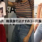 【夏 6‐8月】気温は?実際のコーデを見て韓国旅行の服装を決めよう!