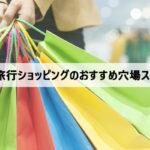【買い物】韓国旅行ならショッピング!おすすめ穴場スポット4選!