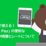 韓国旅行でline pay支払いは使える?便利なatm両替とレートもご紹介!