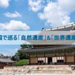 韓国(韓国旅行)で絶対行きたい、自然・世界遺産おすすめ3選!