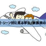 学生(高校生)/家族旅はいくらいる?日程・シーン別の韓国旅行の予算!