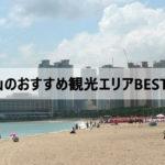 韓国プサン旅行に欠かせない釜山のおすすめ観光エリアBEST10!