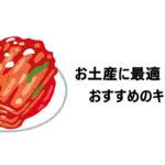 韓国といったらキムチ!お土産(持ち帰り)におすすめのキムチ8選!