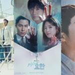 医者・医療がテーマになっている恋愛系の人気韓国ドラマおすすめ11選