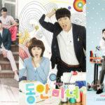 おしゃれの参考になるおすすめのファッション系 韓国ドラマ8選!