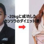 -20㎏に成功した女優「カンソラ」の現在!ダイエット法もご紹介!