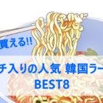 辛いけど美味しい!日本で買えるキムチの入った人気カップラーメン!