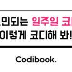 12月なに着る?韓国ファッションサイトがおすすめする1週間冬コーデ