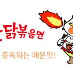 韓国の激辛インスタントラーメン!プルダックポックンミョンを紹介!