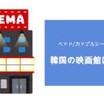 深夜も行ける!韓国映画館のベッド・カップルシートから料金まで紹介!