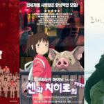 意外な作品も?韓国で人気を集める様々なジャンルの日本映画たち!