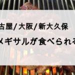 名古屋・大阪・新大久保にあるカルメギサルが食べられるお店5選!