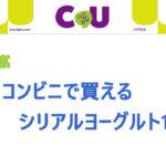 コンビニ 関連ページ