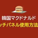 現金は不可?韓国マクドナルドにあるタッチパネルでの注文方法(買い方)