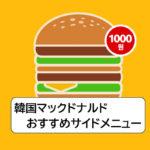 ポテトから限定まで!韓国マクドナルドのおすすめサイドメニュー!
