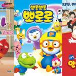「ポロロ」と「ラバ(虫)」が定番?韓国で人気を集めるアニメ9選!