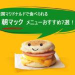 韓国マクドナルドで食べられる朝メニュー(朝マック)おすすめ7選!