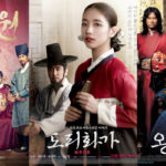 1度は見ておきたい!時代劇の韓国映画おすすめランキング!