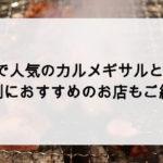 韓国で人気のカルメギサルとは?地域別におすすめのお店もご紹介!