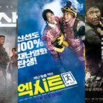 ハラハラドキドキが止まらない!韓国パニック映画おすすめ8選!