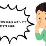 毛穴開きに効果あり!引き締め効果のある韓国スキンケアおすすめ8選