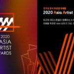 2020 AAAの豪華なラインナップが公開、日本ではU-NEXTで視聴可能!