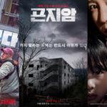 アマゾンプライム・ネットフリックスで見られる韓国ホラー映画7選