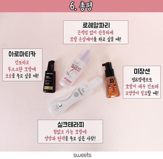 韓国ヘアオイル比較