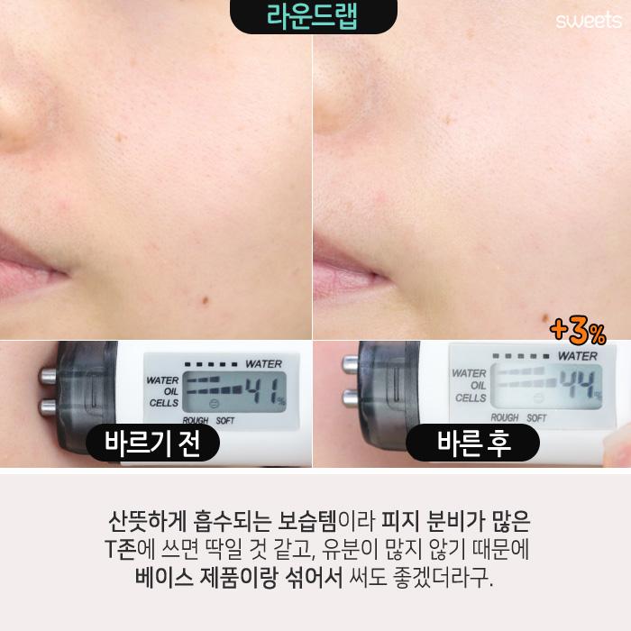 韓国乾燥保湿アイテム