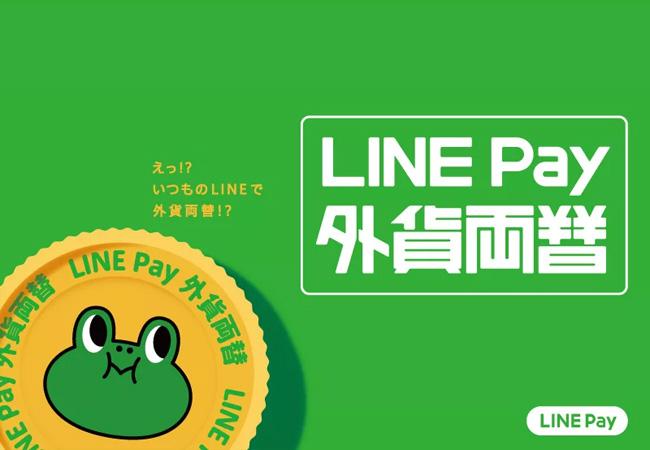 韓国旅行linepayで両替