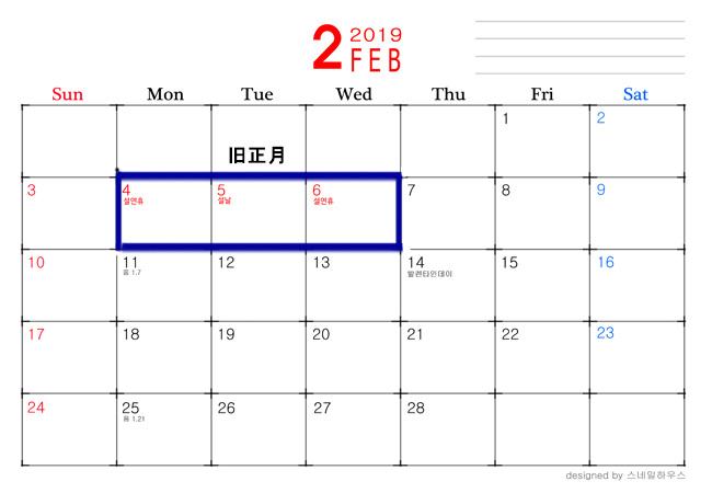 韓国旅行旧正月