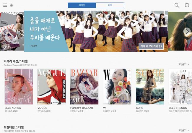 韓国ファッション雑誌アプリ