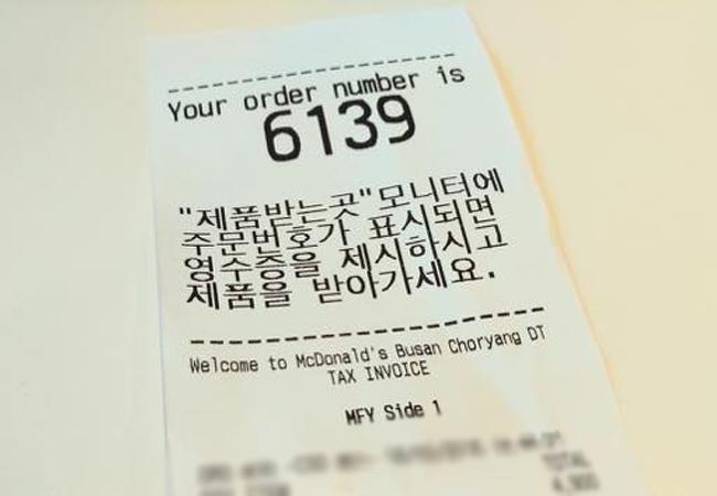 韓国マクドナルド