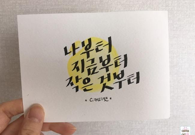 韓国語の名言