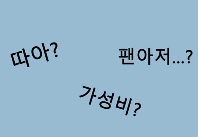 """韓国略語流行語"""""""""""